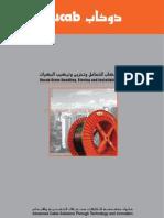Ducab Manual