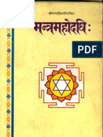 Mantra Mahodadhi Hindi Pdf