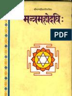 Mantra Mahodadhi 1