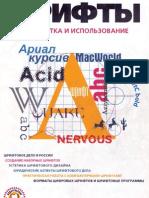 Barishnikov Fonts