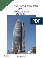 Sail tower, Haifa, Israel