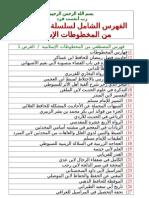 الفهرس الشامل لسلسلة المصطفى من المخطوطات الإسلامية1-37