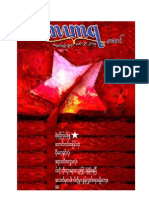 Aaharasazaung_Issue 97