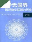 国际数学联盟的历史