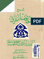 شرح مواقف النفري - عفيف الدين التلمساني