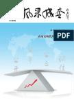 政采专刊-跨页阅读版
