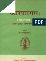 Karanagam - Ed. Ram Chandra Pandey