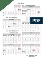Kalendar na nerabotni denovi 2013 / 2014