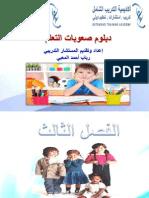 دبلوم صعوبات التعلم الفصل الثالث