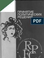 Принятие политических решений_Дегтярев А.А_Уч пос_2004 -416