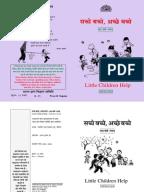 masanobu fukuoka books in tamil pdf