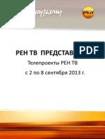 РЕН ТВ с 2 по 8 сентября 2013