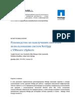 RUS TR-3749 v3.0 NetApp and VMware vSphere BP