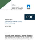 RUS TR-4148 Руководство администратора - Thin Provisioning