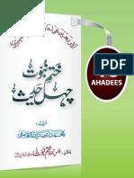Khatm e Nabuwwat Chahal Hadith by Maulana Ansarullah Qasmi