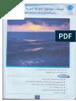 الدرس 03 فيزياء السنة الثانية (جميع الشعب العلمية  ) الموجات الميكانيكية المتوالية الدورية