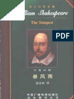 【英汉对照】莎士比亚全集1+暴风雨