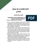 الإسناد وأهميته في نقد مرويات التاريخ الإسلامي