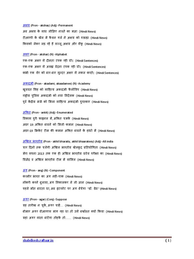 english to hindi dictionary pdf download