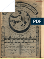 Anwar e Sufia انوار صوفیہ رسالہ