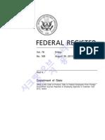 미국정부 외국관리 선물 리스트 안치용
