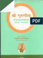 Shri Guru Geeta - Ed. Ram Chandra Pandey