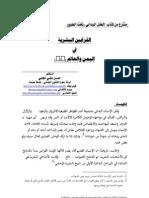 (( القرابين البشرية في اليمن والعالم))  بقلم الدكتور / حسن علي مجلي