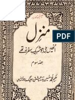 Manzil Onhain Mili Jo Shareek e Safar Na They by Hakim Muhammad Hussain Badar Aligue