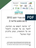 סיכום מפגש מליאה 2 2012