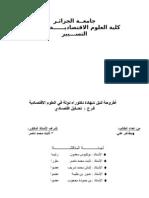اصلاحات-النظام-المصرفي-الجزائري-وآثارها-على-تعبئة-المدخرات-وتمويل-التنمية-التنمية-علي-بطاهر.doc