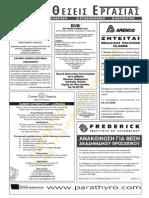 politis 27-8-2013.pdf