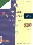 中国史前考古学史研究(1895-1949) 陈星灿 著