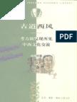 古道西风——考古新发现所见中西文化交流 林梅村著