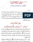DAJJAL ISLAMIC URDU BOOK Free download PDF and Read online