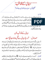 DAJJAL ISLAMIC URDU BOOK