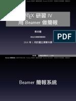 LATEX学习-用Beamer做简报