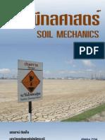 Soil Mechanics Book Print Feb2555