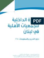 دليل التدريب والإعلام في الإدارة الداخلية للجمعيات الأهلية في لبنان