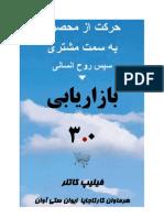 Marketing fa.pdf