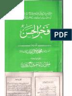 Fakhar Ul Hasan( Hazrat Ali Aur Hazrat Hassan Basri Ki Mulaqat)