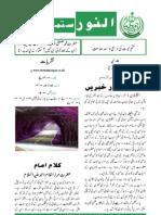 The Light (Urdu) September 2013