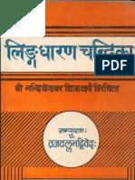 Linga Dharana Chandrika of Nandikeshwar Shivacharya - Ed Vraj Vallabha Dwivedi
