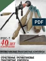Histori of USSR RPG-7