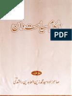 Nakam Siyasatdan by Allama Syed Zainul Abideen Rashidi
