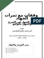 وقفات مع ثمرات الجهاد.. بين الجهل في الشرع والجهل بالواقع.doc