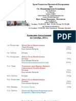 9. Schedule of Divine Services - September, 2013