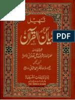 Tashil Bayan Ul Quran by Maulana Ashraf Ali Thanvi