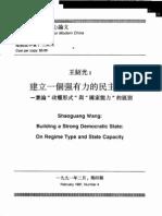 建立强有力的民主国家.pdf