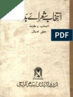 Intakhab Sohra e Badnam-Jalil Qidwai-Urdu Academy Khi-1965