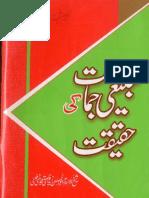 Tablighi Jamat Ki Haqeeqat by Shah Abul Hassan Zaid Farooqi Mujadidi Naqshabndi